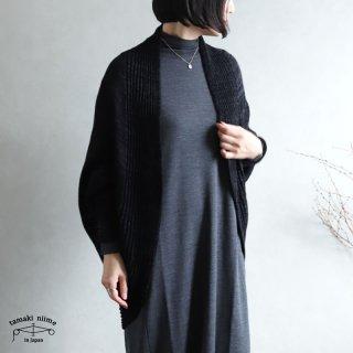 tamaki niime(タマキ ニイメ) 玉木新雌 CA knit レインボー 10 ブラック系 ウール / カニット ウール90% コットン10%