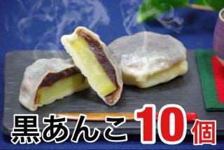 熊本いきなり団子【黒あんこ】 10個