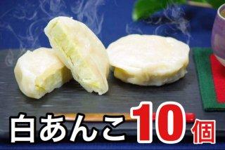 熊本いきなり団子【白あんこ】  10個