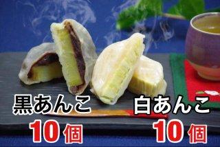 熊本いきなり団子【黒あんこ10個 白あんこ10個】