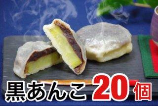 熊本いきなり団子【 黒あんこ 】  20個
