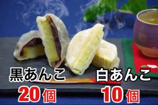 熊本いきなり団子【黒あんこ20個、白あんこ10個】