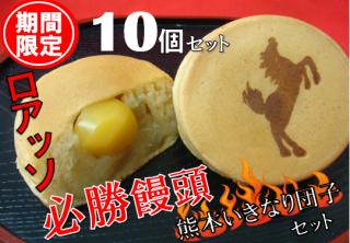 【期間限定】 ロアッソ必勝饅頭&熊本いきなり団子 【10個セット】