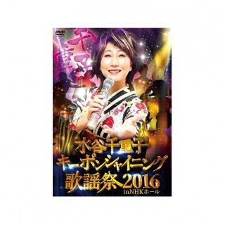 水谷千重子キーポンシャイニング歌謡祭 2016in NHK ホール【DVD】