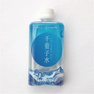 千重子水【1本】