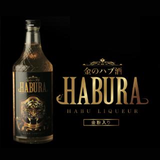 ブームの【金のハブ酒】 HABURA