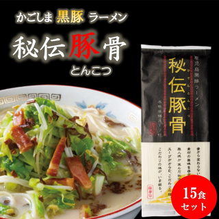【かごしま黒豚ラーメン 秘伝豚骨】15食セット