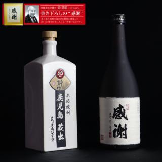 麦焼酎・白千代香セット【夏ギフト】