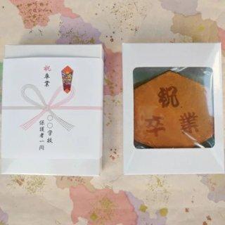 メッセージ瓦せんべい 卒業記念2枚セット(プチギフト印字外熨斗付) 祝卒業 おめでとう 桜 ありがとう