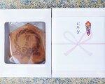 年賀菓子2枚セット!(プチギフト印字外熨斗付) せんべい お年賀 年賀プチギフト 進物 お礼 挨拶