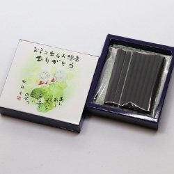 文字の出るお線香 「ありがとう」 〜草原の香り〜 香舗天年堂