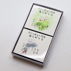 文字の出るお線香 「ありがとう」〜香りと共に思いを伝える〜2個セット(草原・香木の香り) 香舗天年堂