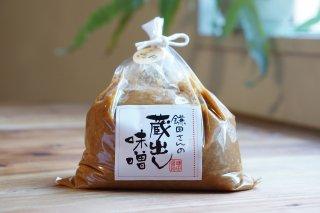 [鎌田醤油]<br>鎌田さんの蔵出し味噌<br><淡色>