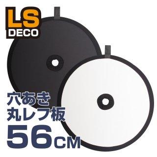 LS DECO 穴あき丸レフ板56cm(29567)