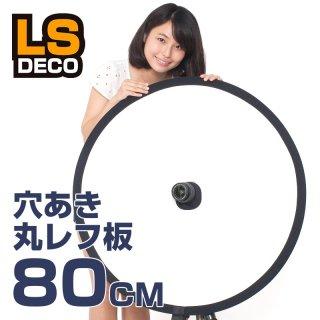 LS_DECO穴あき丸レフ板80cm (23613)
