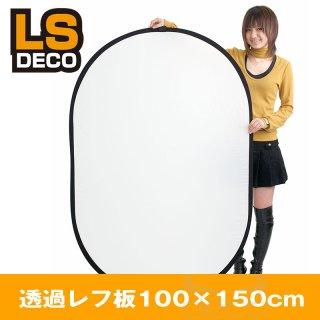透過レフ板100×150cm (23037)