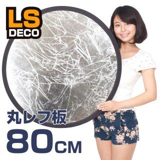 丸レフ板80cm  (22809)