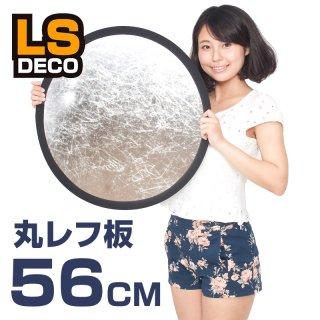 LS DECO  丸レフ板56cm 【銀×白】 (22807)