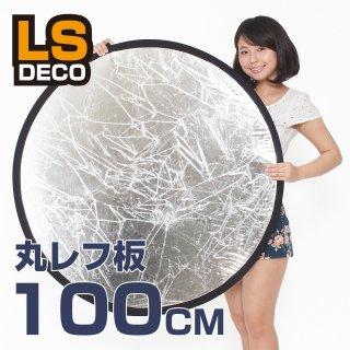 LS DECO 丸レフ板100cm折りたたみ可能(22776)