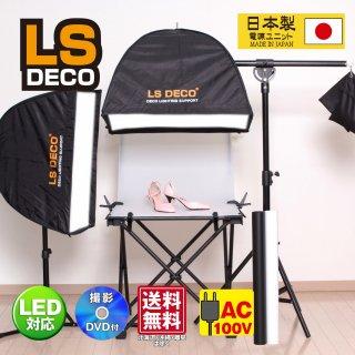 撮影ライト コンプリートセット XDL  (28445)  撮影ライト 撮影機材 撮影照明