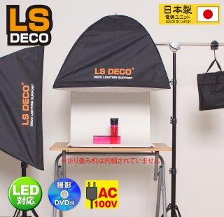 LS DECO 撮影ライトスターティングキット XDL(28442)