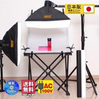 撮影ライト H1L  コンプリートセット (23306) 撮影ライト 撮影機材 撮影照明