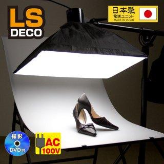 LS DECO 撮影照明 H1L ブームスタンドセット (22926) 撮影ライト 撮影機材 撮影照明
