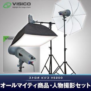 VE200W オールマイティ 商品・人物撮影セット(29019)