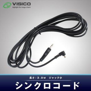 ビジコ VE200 シンクロコード  (27529)
