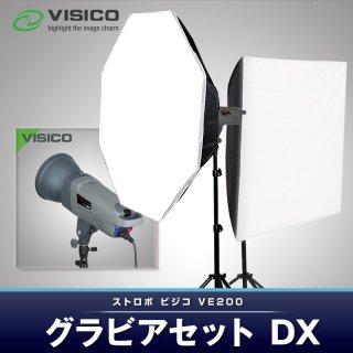 ビジコライトVE200W グラビアセットDX リモコン付き (23895)