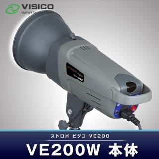 ビジコ ストロボライトVE200W本体 (23483)