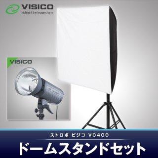 VC300W ソフトドーム90スタンド (23626)