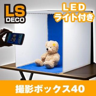 LS_DECO DECOボックス LEDライト付き 撮影ボックス40cm SLB40-1(29313)