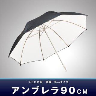アンブレラ90cm (23003)