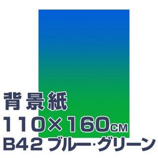 在庫処分品  B42 ブルーグリーン(28834)