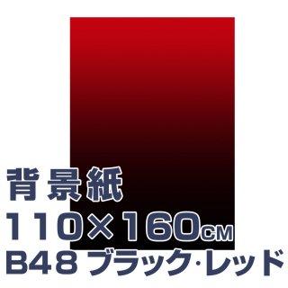 在庫処分品  B48 ブラックレッド(28833)