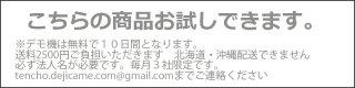 お試しデモ機レンタル10日間 グラビアセット(31264)