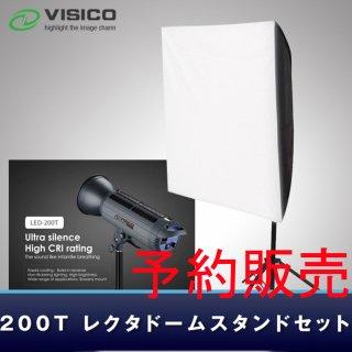 ビジコ LEDライト 200T レクタドームスタンドセット(31530)