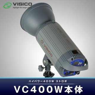 ビジコライト VC400HSS 本体(31750)
