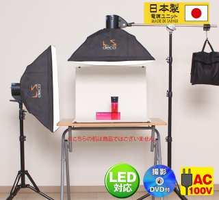LS DECO 商品撮影ライト H1L コンプリートセット(32227)