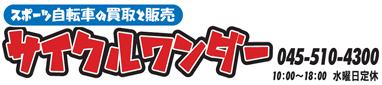 自転車買取 神奈川/東京/埼玉/千葉のスポーツ自転車高価買取専門店サイクルワンダー