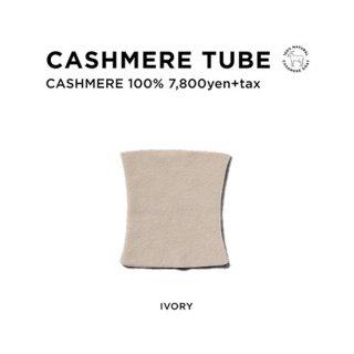 【20-21 予約商品】GREEN CLOTHING グリーンクロージング|CASHMERE TUBE (ネックウォーマー)