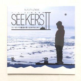 ゲレンディング.com解説DVD 第4弾|SEEKERS 2 / 探求者達 (DVD)
