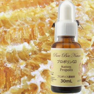 Pure Bee Nature(ピュア・ ビー・ナチュレ)カテラのプロポリス濃縮液30ml