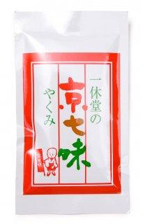 京七味(袋)