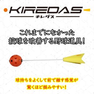 KIREDAS〜キレダスノーマル〜