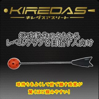 KIREDAS〜キレダスアスリート〜