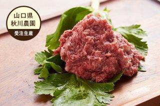 鶏ガラミンチ・山口県秋川牧園・500g(受注生産商品)