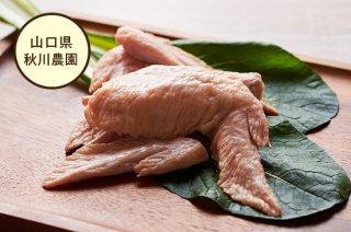 鶏手羽先・山口県秋川牧園・2kg
