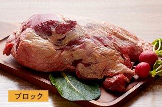 ラム肉:ニュージーランド産 ブロック